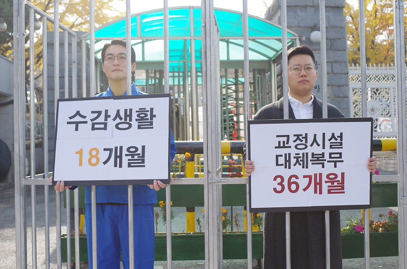 20181105_정부의 징벌적 대체복무제안 반대 기자회견