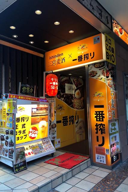 ちょい飲み手帖で「三宮麦酒」(神戸・三宮)