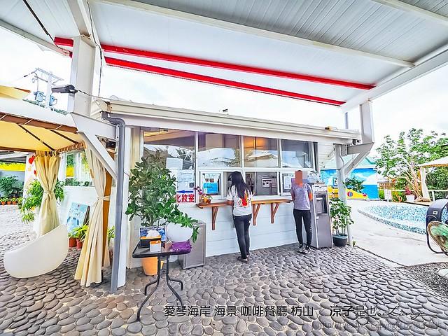 愛琴海岸 海景 咖啡餐廳 枋山 13
