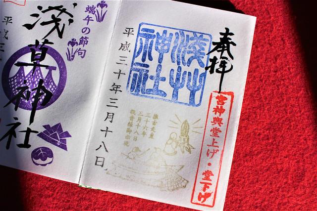 浅草神社「示現会」の限定御朱印 (3月17・18日)