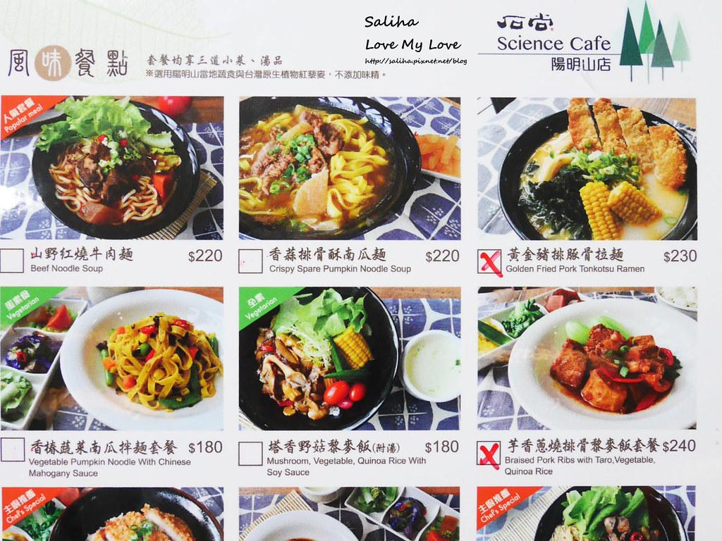 台北陽明山遊客服務中心販賣部石尚自然探索屋菜單價位menu價目表 (3)