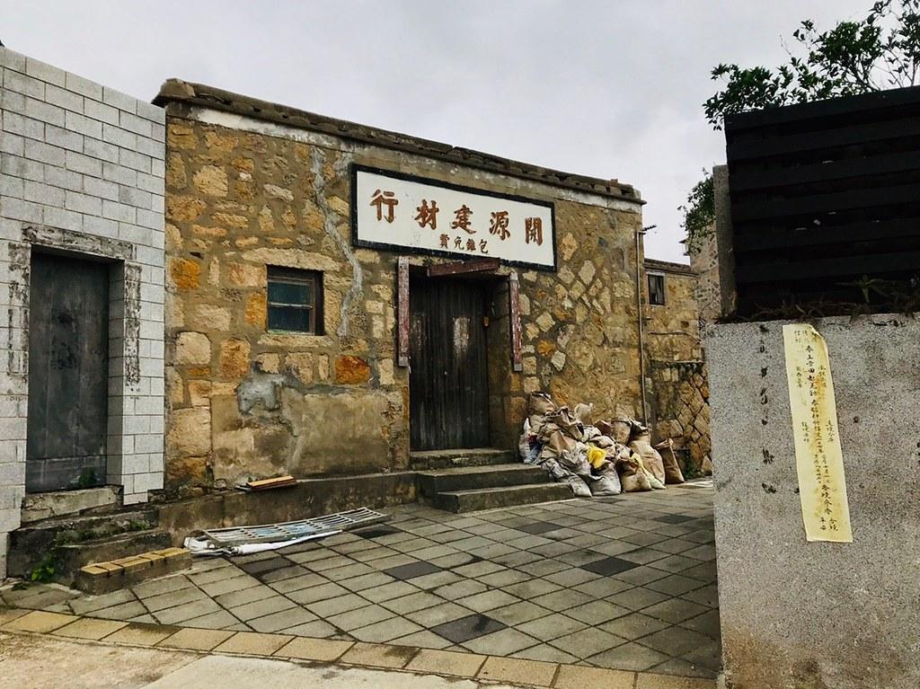 20181207 馬祖北竿 開源建材行