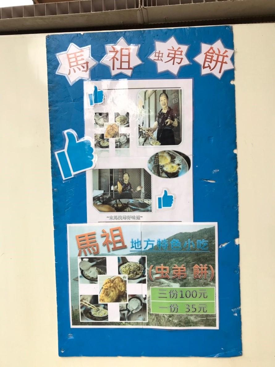 20181207 馬祖北竿馬祖虫弟餅(蠣餅)