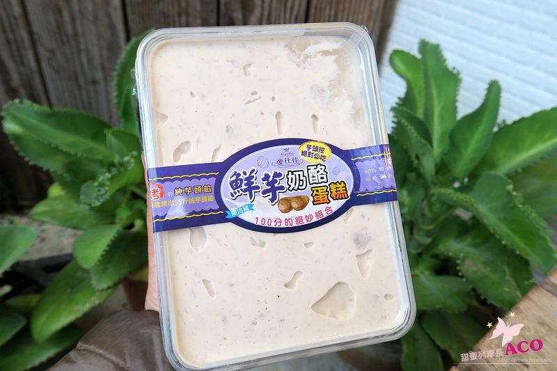 麥仕佳 芋泥蛋糕IMG_9617.JPG