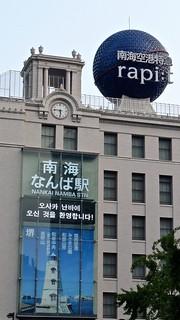 Rapi:t 南海 ラピート Express Train Service, Nankai Namba Station, Osaka Japan