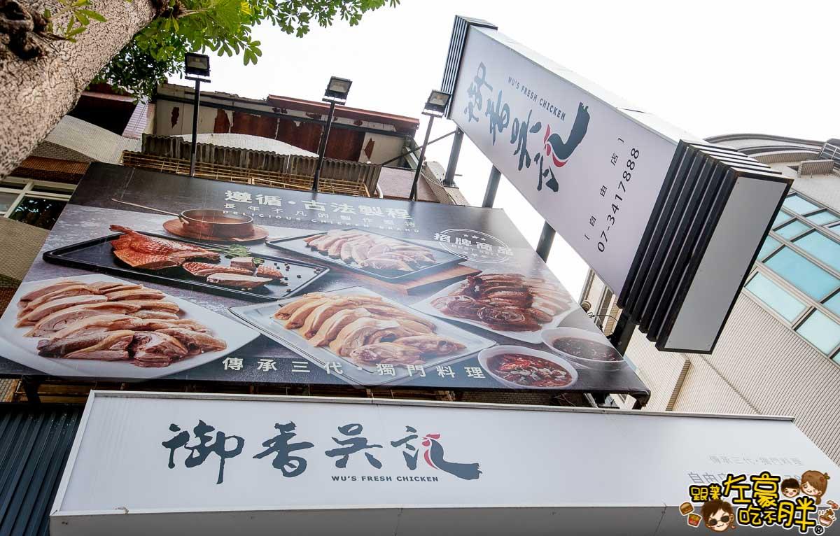 御香吳記雞肉 鴨肉專賣店-2