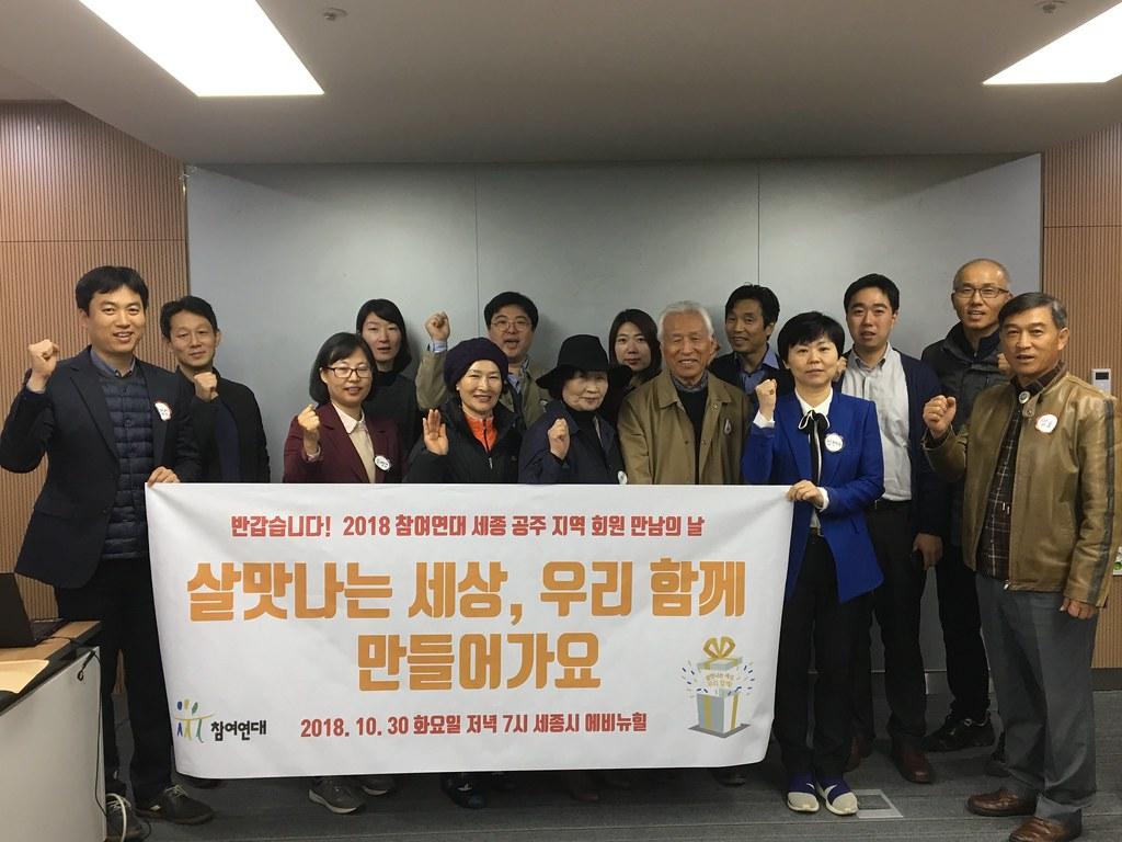 20181030_세종지역회원만남의날