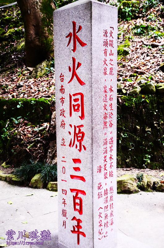台南水火同源-0003