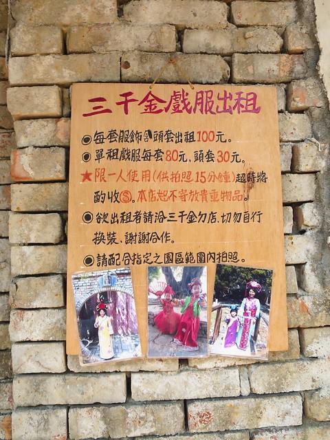 老塘湖藝術村06