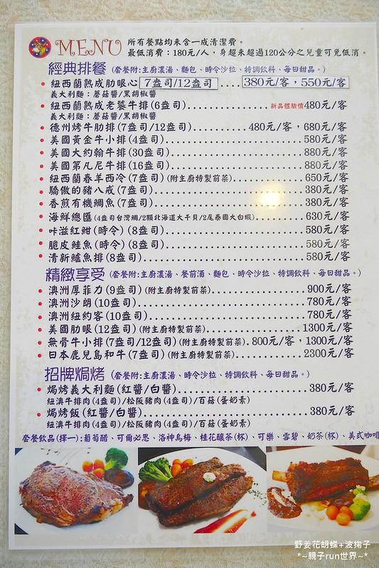 台中牛排推薦 (40)