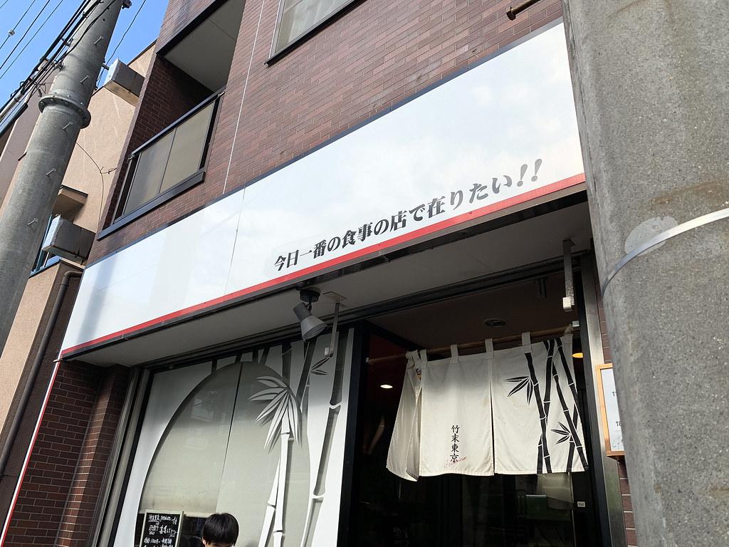東京晴空塔+竹末東京拉麵