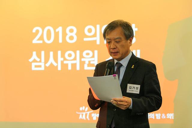 2018_참여연대 공익제보자의 밤 & 의인상 시상식