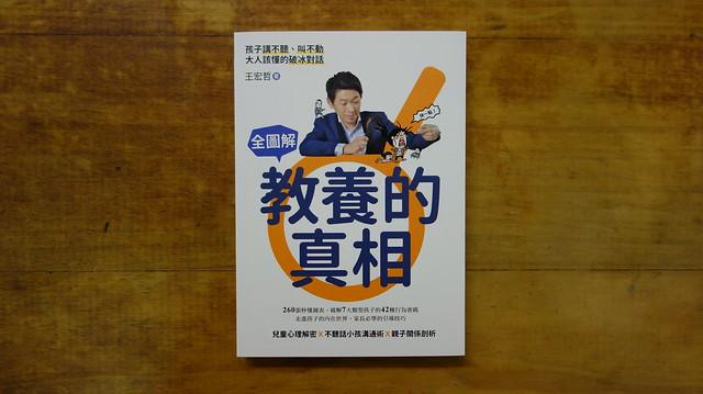 給家長看的「全圖解教養的真相」@王宏哲《教養的真相》,親子天下出版