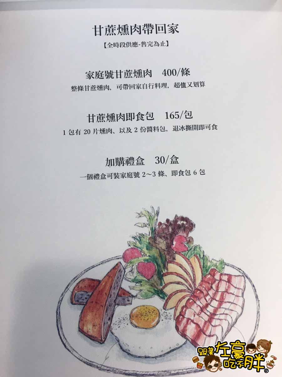 迪波波藝食館菜單-14