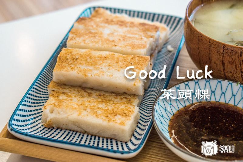 goodluck菜頭粿