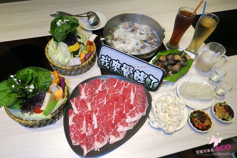 新莊 覺醒 火鍋IMG_0761.JPG