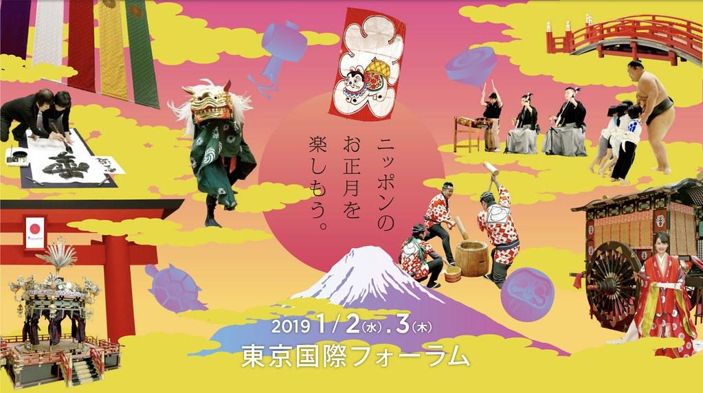 J-Culture Fest