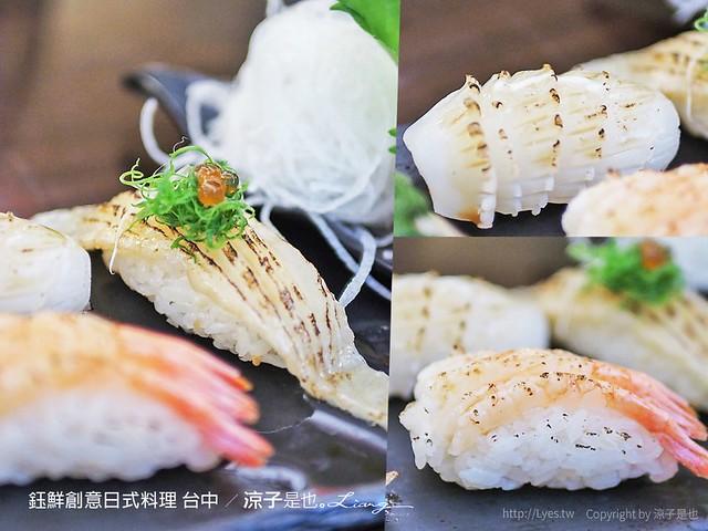 鈺鮮創意日式料理 台中 41