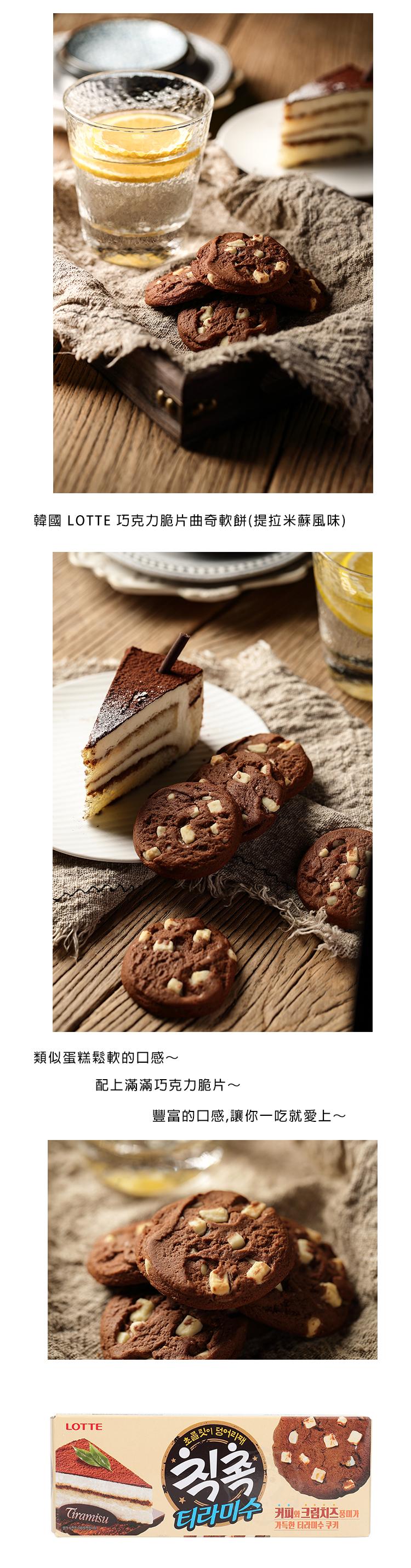 韓國-LOTTE-巧克力脆片曲奇軟餅(提拉米蘇)90gec