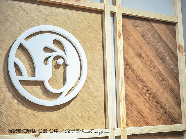 海記醬油雞飯 台灣 台中 30