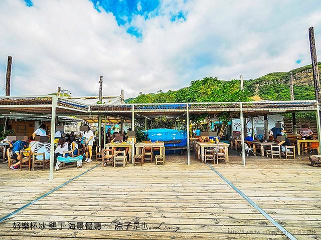 好樂杯冰 墾丁 海景餐廳  7