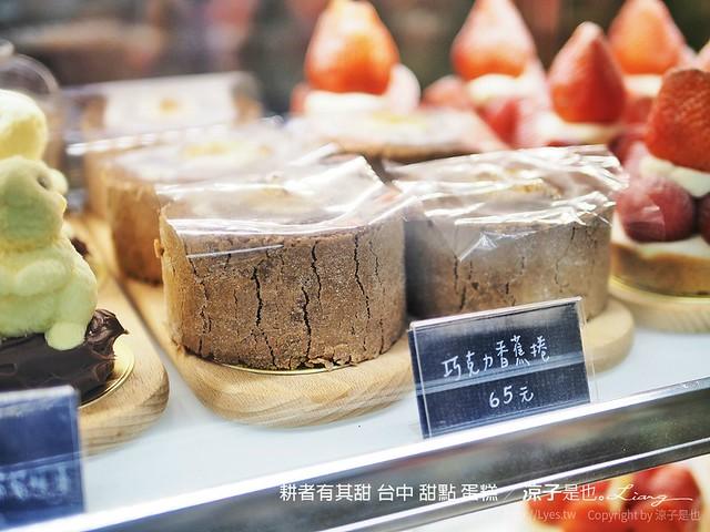 耕者有其甜 台中 甜點 蛋糕 10