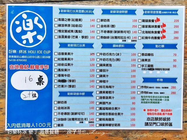 好樂杯冰 墾丁 海景餐廳  4