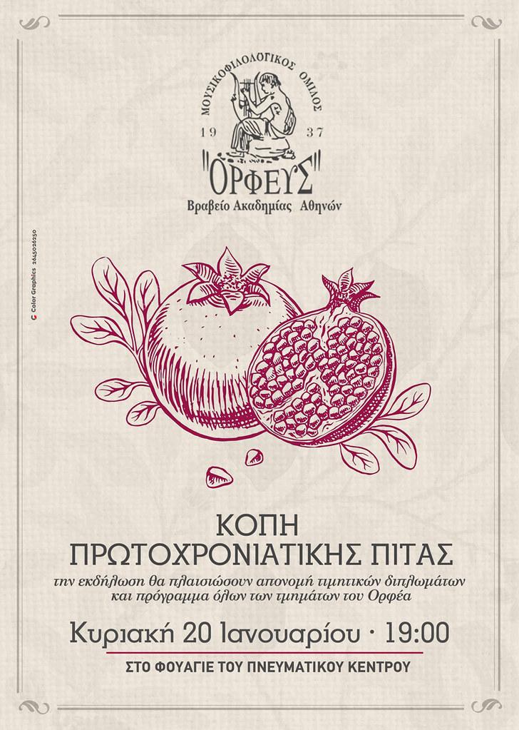 orfeas-pita2019-web