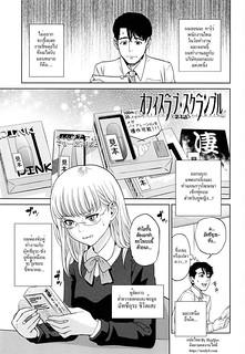 ระเริงรักสาวออฟฟิศ 4 – มัทซึอุระ ชิโตเสะ ฝ่ายวางแผน – [Tohzai] Office Love Scramble Ch.4