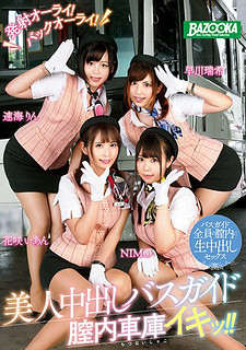 MDB-944 Launch Ah ~ Rai! !Backo ~ Lai! !Beauty Cream Cream Bus Guide Vaginal Inside Garage Iki! !