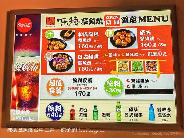 味穗 章魚燒 台中 三井 1