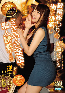 IPX-244 Wandering Around The City Where The Last Train Is Finished And Whispering Amateurs With Whispering Whisper Words Gutski Nanpa! !Nakano Ward's Debut 10th Anniversary At The Beginning Inverse Nampa Documentary Yoshika Nakazaki