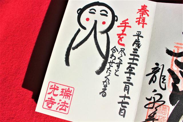 zuihoukouji-gosyuin017