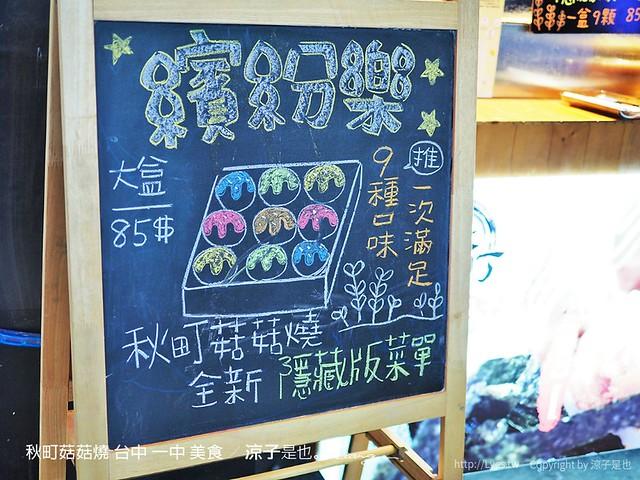 秋町菇菇燒 台中 一中 美食 4