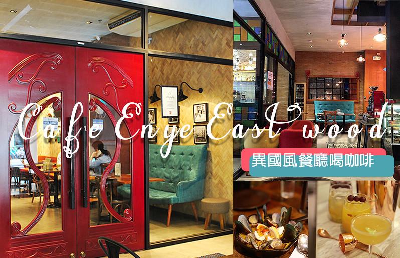 [菲律賓馬尼拉] Cafe Enye Eastwood 異國風餐廳喝咖啡 彷彿盡到了國外電影場景裡面 包廂/派對/包場