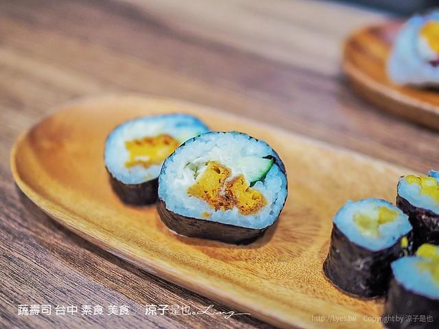 蔬壽司 台中 素食 美食 15