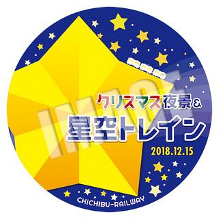 クリスマス夜景&星空トレイン★ヘッドマーク