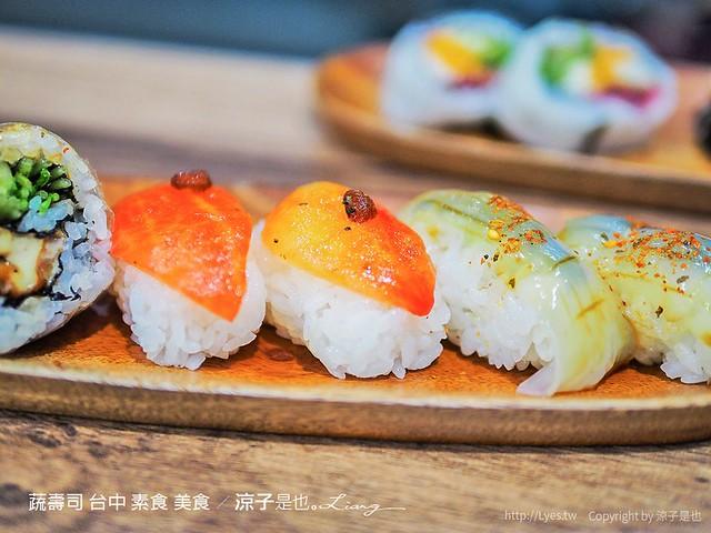 蔬壽司 台中 素食 美食 19