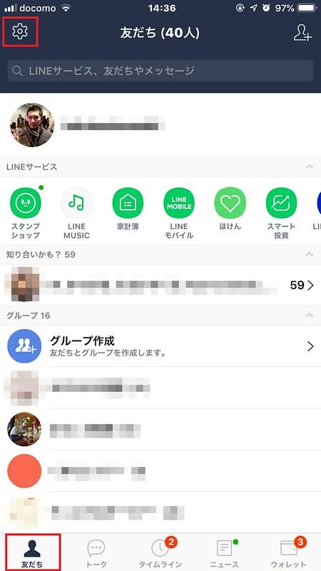 LINEでLive Photosの送信を解除する方法