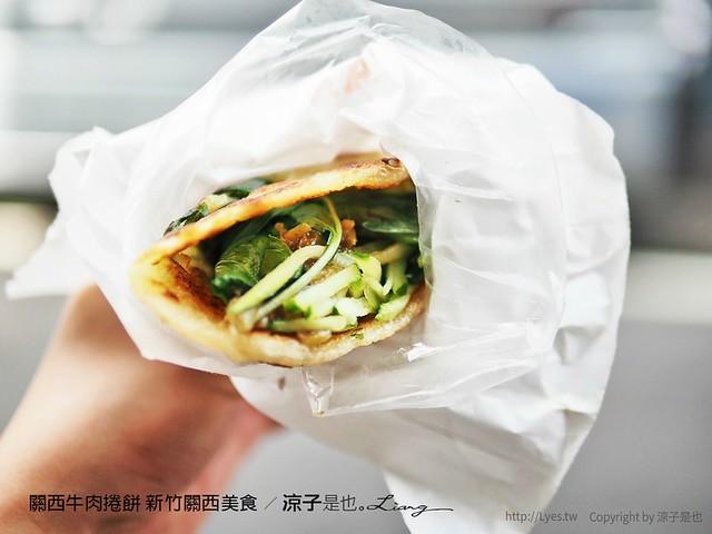 關西牛肉捲餅 新竹關西美食 4