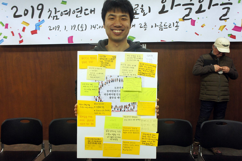 20190119_회원대토론회 (3)