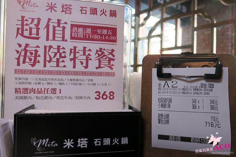 新店 米塔 火鍋IMG_0824.JPG