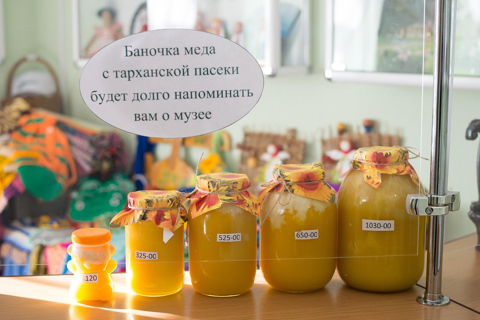 Тарханский мед