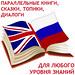 Параллельные книги, сказки, топики на английском App Download