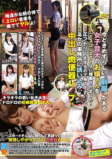 "SVDVD-704 A Girls University Who Has A Rare ""uniform"" Nowadays Is Recommended For ""Miscon 2019!Please Come Because You Make An Entry ""to Invite You To The Office Of Fake, Cum Meat Toilet Bowl! !"