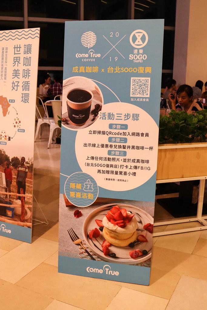 成真咖啡台北sogo復興店 (19)