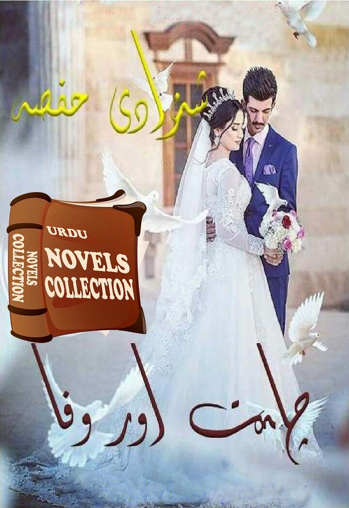 Chahat aur wafa is a very well written complex script novel by Shahzadi Hifsa which depicts normal emotions and behaviour of human like love hate greed power and fear , Shahzadi Hifsa is a very famous and popular specialy among female readers
