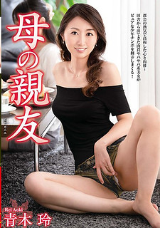 VEC-328 Mother's Best Friend Aoki Rei