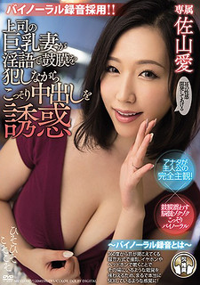 MEYD-447 Boss's Big Tits Wife Sneaks Out Vaginal Cum Shot While Fucking The Eardrum With Lascivious Words Sayama Ai