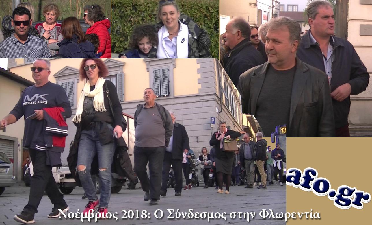 ΝΟΕΜΒΡΙΟΣ 2018